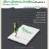 عکس - نقد کتاب انگارههای معمارانه منظر به مناسبت هفته کتابخوانی