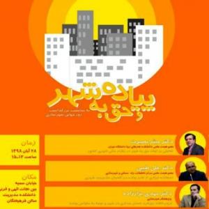 تصویر - نشست پیاده و حق به شهر , دانشگاه خوارزمی - معماری