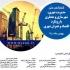عکس - دومین کنفرانس ملی مدیریت شهری، شهرسازی و معماری