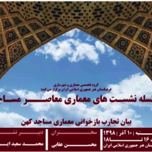 عکس - نشست بیان تجارب و بازخوانی معماری مساجد کهن