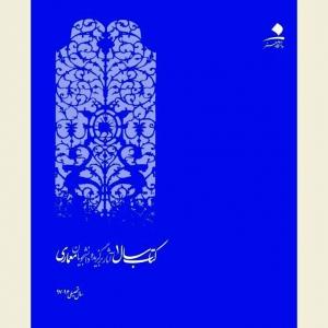 تصویر - رونمایی از اولین کتاب سال آثار برگزیده دانشجویان معماری دانشگاه هنر - معماری