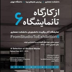 عکس - ششمین نمایشگاه سالانه از کارگاه تا نمایشگاه