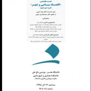 عکس - برگزاری نشست اقتصاد سیاسی و شهر در دانشگاه تهران