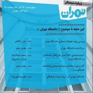 عکس - بررسی دانشگاه تهران از منظر معماری در چهارشنبههای تهران