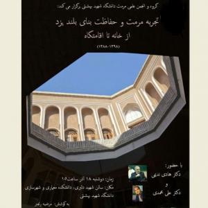 عکس - بررسی از خانه تا اقامتگاه در دانشگاه شهید بهشتی