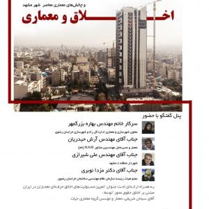 عکس - نشست  اخلاق و معماری با محوریت چالش های معماری معاصر شهر مشهد