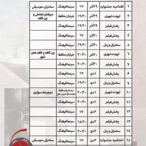 تصویر - دومین جشنواره فیلم معماری در شیراز - معماری