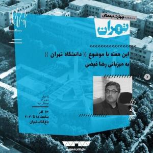 عکس - نشست 25 : آشنایی با دانشگاه تهران