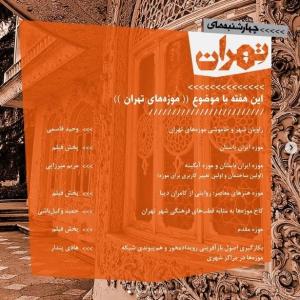 عکس - نشست 19 : موزههای شهر تهران