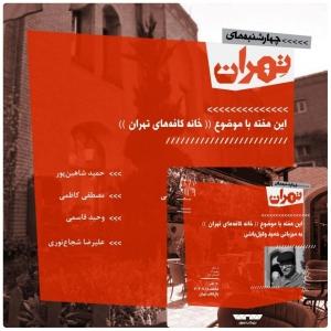 عکس - نشست 26 : کافههای تهران