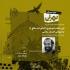 عکس - نشست 4 : امام زاده صالح