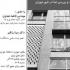 عکس - کارگاه نقد و بررسی نما در شهر تهران