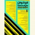 عکس - فراخوان طراحی نمای پردیس فرهنگی هنری مهرسان