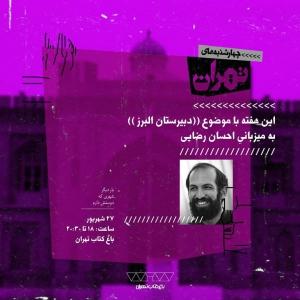 عکس - نشست 14 : مدرسه البرز