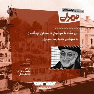 عکس - نشست 16 : میدان توپخانه