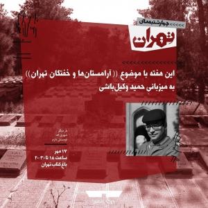 عکس - نشست 17 : آرامستانها و خفتگان تهران
