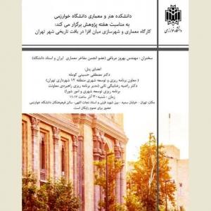 عکس - کارگاه معماری و شهرسازی میانافزا در بافت تاریخی شهر تهران