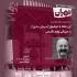 عکس - نشست 23 : میدان مشق , مشق تاریخ شهرنشینی