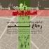 عکس - اعلام نتایج مسابقه طراحی محور «ره باغ نعیم» در بافت پیرامونی حرم مطهر رضوی