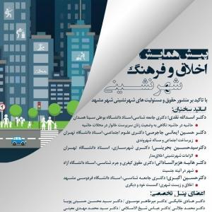 عکس -  پیش همایش اخلاق و فرهنگ شهرنشینی , مشهد