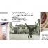 عکس - برگزاری سه سمینار حوزه معماری و شهرسازی در دانشگاه تهران