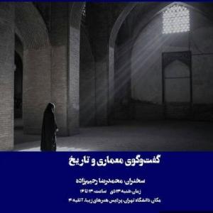 عکس - نشست گفتوگوی معماری و تاریخ در دانشگاه تهران