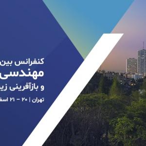 تصویر - فراخوان ارسال مقالات , کنفرانس بین المللی مهندسی عمران، معماری - معماری