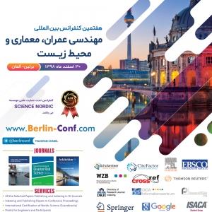 تصویر - هفمین کنفرانس بین المللی عمران، معماری و محیط زیست , برلین - آلمان - معماری