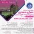 عکس - سومین کنفرانس بین المللی عمران، معماری و مدیریت توسعه  شهری در ایران