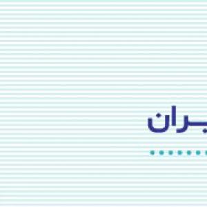 تصویر - سومین کنفرانس بین المللی عمران، معماری و مدیریت توسعه  شهری در ایران - معماری
