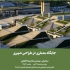 عکس - نشست جایگاه معماری در طراحی شهری , دانشگاه تهران