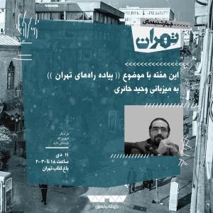 عکس - نشست 29 : پیاده راههای تهران