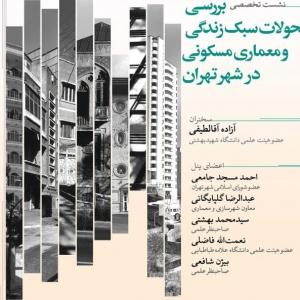 عکس - بررسی تحولات سبک زندگی و معماری مسکونی در شهر تهران