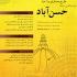 عکس - فراخوان مسابقه طرح معماری و احیاء ضلع شمال غربی میدان حسنآباد