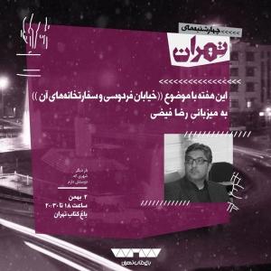 عکس - نشست 32 : خیابان فردوسی و سفارتخانههایش