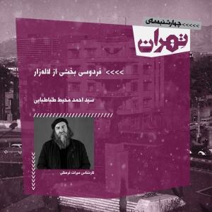 تصویر - نشست 32 : خیابان فردوسی و سفارتخانههایش - معماری