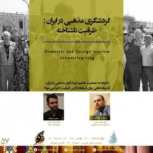 عکس - نشست 57 : گردشگری مذهبی در ایران ، ظرفیت ناشناخته