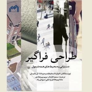 تصویر - کتاب طراحی فراگیر، دستیابی به محیطهای همهشمول - معماری