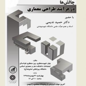 تصویر - نشست چالشها در فرآیند طراحی معماری در مشهد - معماری