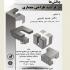 عکس - نشست چالشها در فرآیند طراحی معماری در مشهد