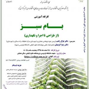 تصویر - گارگاه آموزشی بام سبز (از طراحی تا اجرا و نگهداری)  - معماری