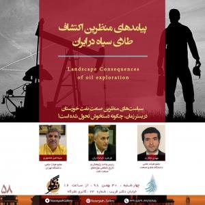 عکس - نشست 58 : پیامدهای منظرین اکتشاف طلای سیاه در ایران