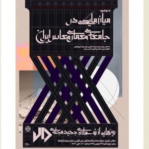 عکس - نشست میانمایگی در جامعه معماری معاصر ایران