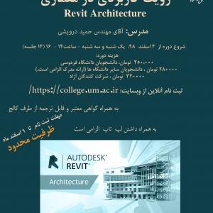 عکس - کارگاه رویت کاربردی در معماری Revit Architecture