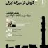 عکس - نشست تخصصی کاوش در میراث ایران