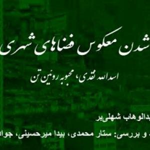 عکس - نشست جنسیتی شدن معکوس فضاهای شهری ایران