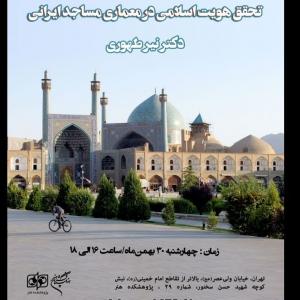 عکس - کارگاه تحقق هویت اسلامی در معماری مساجد ایرانی