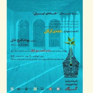 تصویر - نشست خانه ایرانی در خانه گفتمان شهر گرگان - معماری