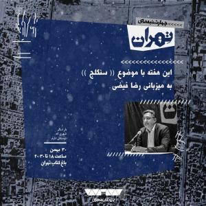 عکس - نشست 35 : بررسی تاریخی و فرهنگی محله سنگلج