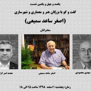 عکس - نشست گفتگو با بزرگان هنر و معماری و شهرسازی , اصغر ساعد سمیعی